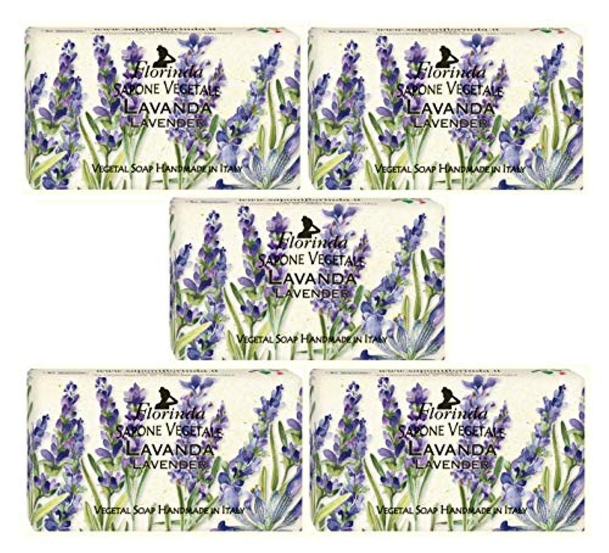 豊かにするバラエティ想像するフロリンダ フレグランスソープ 固形石けん 花の香り ラベンダー 95g×5個セット