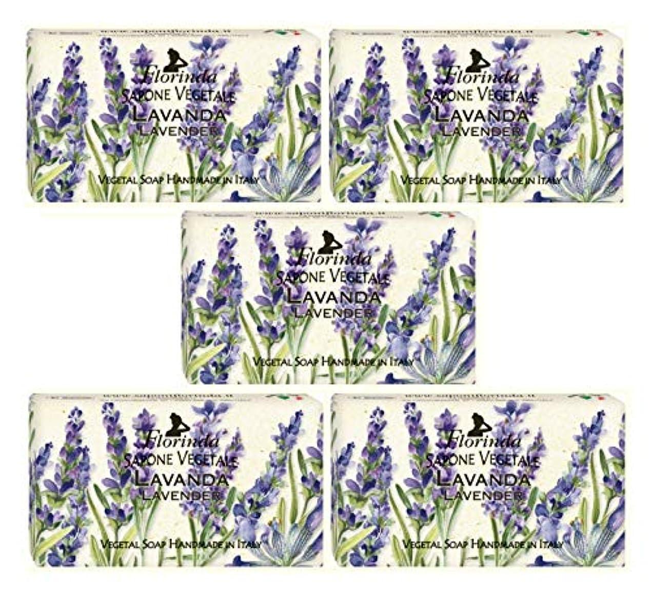 グラス冷笑する魂フロリンダ フレグランスソープ 固形石けん 花の香り ラベンダー 95g×5個セット
