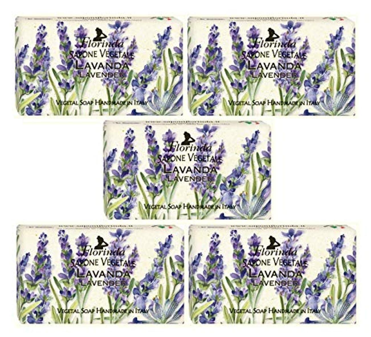指標期間部屋を掃除するフロリンダ フレグランスソープ 固形石けん 花の香り ラベンダー 95g×5個セット