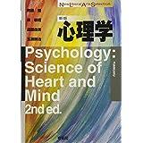 心理学 新版 (New Liberal Arts Selection)