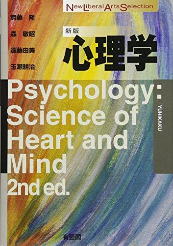 心理学 新版 (New Liberal Arts Selection)の詳細を見る