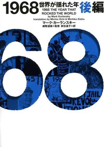 1968―世界が揺れた年〈後編〉 (ヴィレッジブックス)の詳細を見る