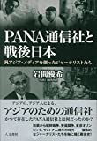 「PANA通信社と戦後日本: 汎アジア・メディアを創ったジャーナリストたち」販売ページヘ