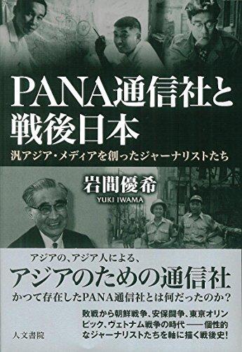 PANA通信社と戦後日本: 汎アジア・メディアを創ったジャーナリストたちの詳細を見る