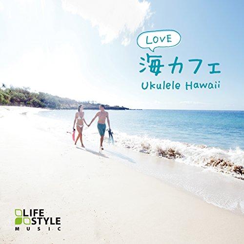 海カフェ・ラブ~ウクレレ・ハワイ
