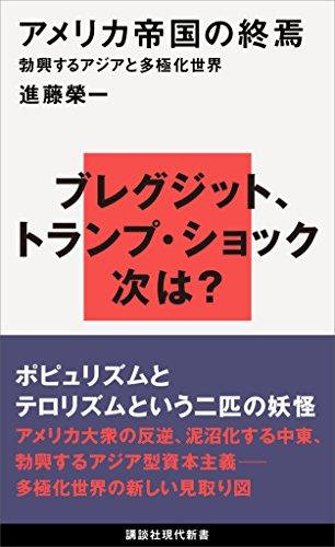 アメリカ帝国の終焉 勃興するアジアと多極化世界 (講談社現代新書)の詳細を見る