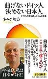 曲げないドイツ人 決めない日本人: ドイツ人僧侶が語る日本人の才能 (サンガ新書)
