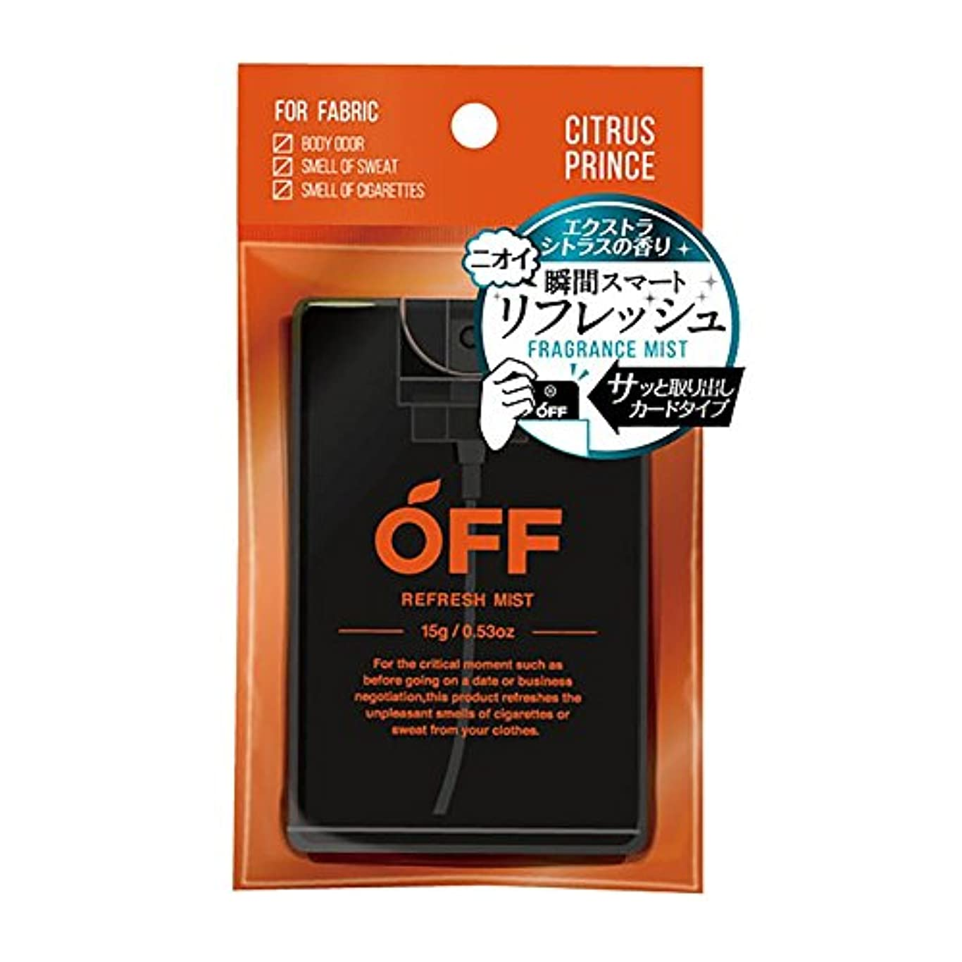 手入れ溶けるフレキシブル柑橘王子 スマートリフレッシュミストS 15ml