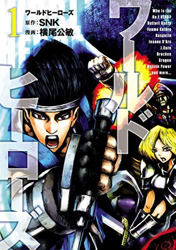 ワールドヒーローズ 1(ヒーローズコミックス)