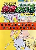 日本全国鉄道めいろ―地図をおぼえよう!〈3〉日本一周編