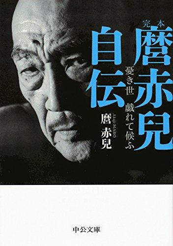 完本 麿赤兒自伝 - 憂き世 戯れて候ふ (中公文庫)