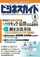 ビジネスガイド 2018年 08 月号 [雑誌]