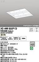 オーデリック 店舗・施設用照明 テクニカルライト ベースライト【XD 466 032P1D】XD466032P1D