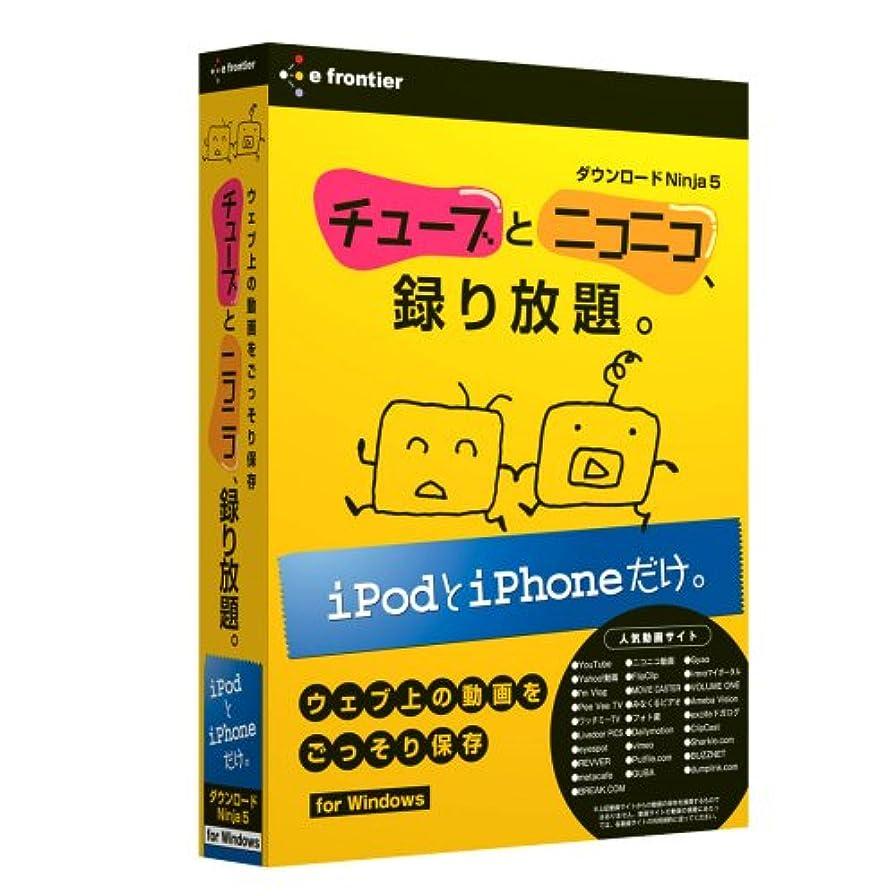アナロジーコンデンサー風刺チューブとニコニコ、録り放題。 iPodとiPhoneだけ。