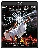 里見八犬伝 角川映画 THE BEST[Blu-ray/ブルーレイ]
