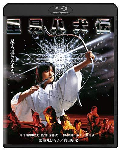 里見八犬伝 角川映画 THE BEST [Blu-ray]
