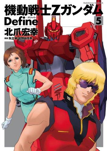 機動戦士Zガンダム Define(5) (角川コミックス・エース)