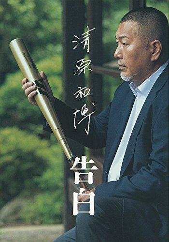 清原和博 告白 (文春e-book)