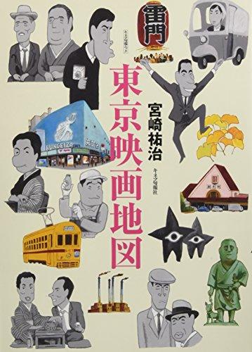 東京映画地図 (キネマ旬報ムック)
