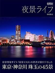 夜景ライフ (学研スマートライブラリ)