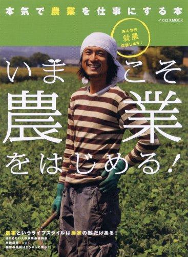 いまこそ農業をはじめる!—本気で農業を仕事にする本 (イカロス・ムック)