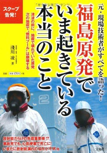 福島原発でいま起きている本当のこと~元・現場技術者がすべてを語った!の詳細を見る