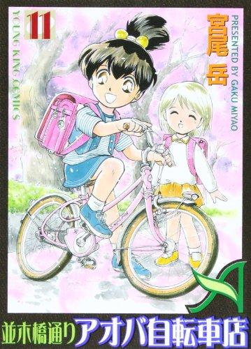 並木橋通りアオバ自転車店 (11) (YKコミックス (421))の詳細を見る