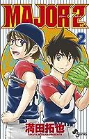 MAJOR 2nd(メジャーセカンド) 2 (2) (少年サンデーコミックス)