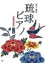 ピアノ曲集 琉球ピアノ[沖縄音楽特集] 改訂版 (楽譜)