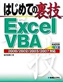 はじめての裏技ExcelVBA2000/2002/2003/2007対応 (ADVANCED MASTER SERIES)