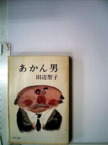 あかん男 (角川文庫 緑 314-4)の詳細を見る