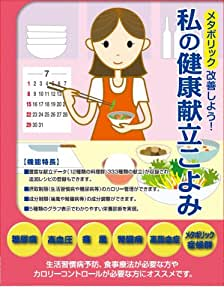 家庭の栄養士 健康カレンダー