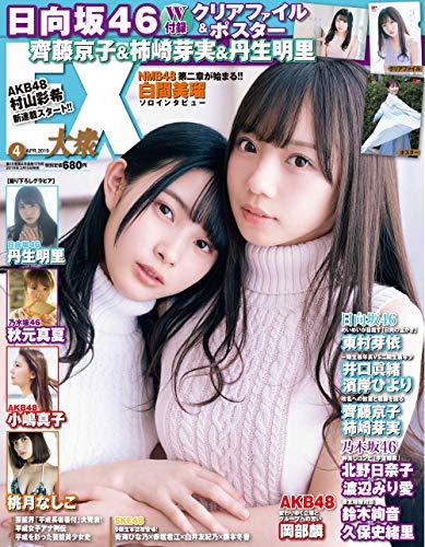 EX (イーエックス) 大衆 2019年4月号 [雑誌]