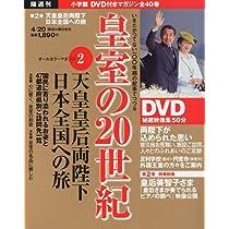 DVDマガジン 皇室の20世紀~天皇皇后両陛下 日本全国への旅~