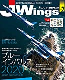 J Wings (ジェイウイング) 2020年7月号
