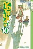 Yotsuba&! 10