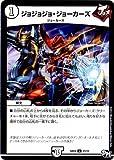 デュエルマスターズDMSD-01/NEWヒーローデッキ ジョーのジョーカーズ/SD-01/11/UC/ジョジョジョ・ジョーカーズ