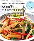 Chinamiダイエットキッチン (扶桑社ムック)
