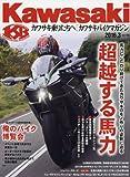 Kawasaki (カワサキ) バイクマガジン 2016年 03月号 [雑誌]