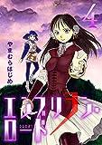 エンブリヲン・ロード(4) (サンデーGXコミックス)