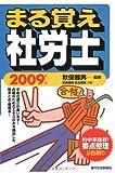 まる覚え社労士 2009年版 (2009) (QP books)