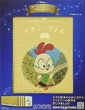 ディズニー ゴールデン・ブック・コレクション全国版(35) 2020年 5/27 号 [雑誌]