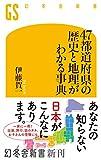 47都道府県の歴史と地理がわかる事典 (幻冬舎新書)