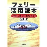 フェリー活用読本―気軽に楽しむ船旅ガイド
