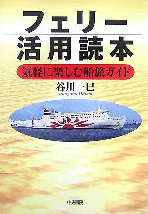 フェリー活用読本―気軽に楽しむ船旅ガイドの詳細を見る