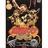 蝶野力 PART.1 [DVD]