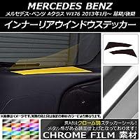 AP インナーリアウインドウステッカー クローム調 メルセデス・ベンツ Aクラス W176 2013年01月~ グリーン AP-CRM2814-GR 入数:1セット(2枚)