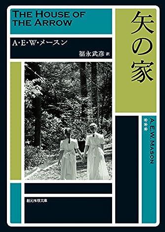 矢の家【新版】 (創元推理文庫)