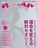 anan (アンアン) 2015/07/22号 [雑誌]