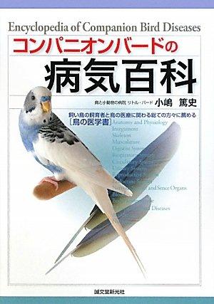 """コンパニオンバードの病気百科―飼い鳥の飼育者と鳥の医療に関わる総ての方々に薦める""""鳥の医学書""""の詳細を見る"""